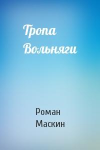 Роман Маскин - Тропа Вольняги