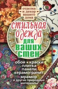 Илья Соколов - Стильная одежда для ваших стен. Отделка и декор вашего дома