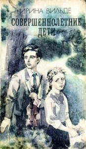 Ирина Вильде - Совершеннолетние дети