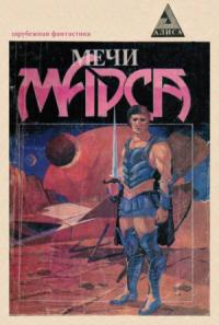 Мечи Марса. [Сборник]