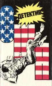 Детектив США. Книга 4