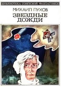 Звездные дожди (Научно-фантастические рассказы)