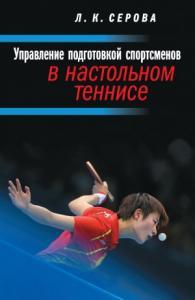 Управление подготовкой спортсменов в настольном теннисе