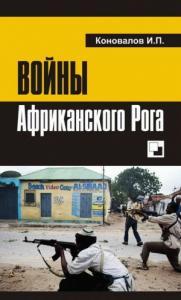 Иван Коновалов - Войны Африканского Рога