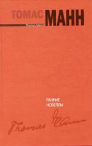 Ранние новеллы [Frühe Erzählungen]