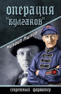 Операция «Булгаков»