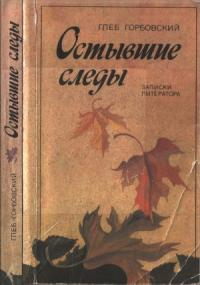Остывшие следы : Записки литератора