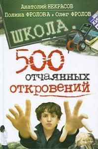 Анатолий Некрасов, Олег Фролов, Полина Фролова - Школа. 500 отчаянных откровений