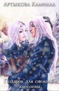 Подарок для снежной королевы (СИ)