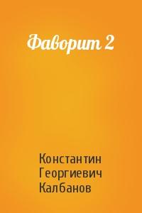 Константин Георгиевич Калбанов - Фаворит 2