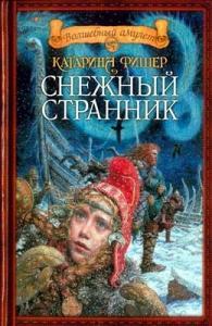 Кэтрин Фишер - Сын Снежной странницы