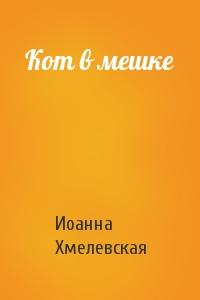 Иоанна Хмелевская - Кот в мешке