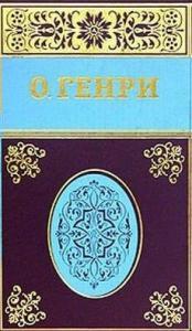 О. Генри - Постскриптумы