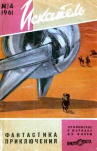 Искатель, 1961 №4