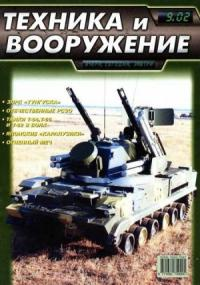 Техника и вооружение 2002 09
