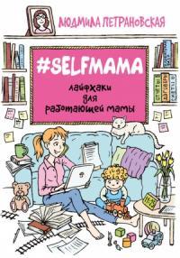 #Selfmama