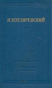 Записи Котляревского о первых действиях русских войск в турецкую войну 1806 года
