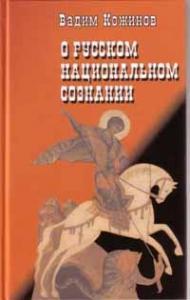 Вадим Кожинов - О русском национальном сознании