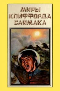 Миры Клиффорда Саймака. Книга 11