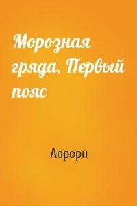 Михаил Игнатов - Морозная гряда. Первый пояс