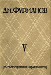 Том 5. Путь к большевизму