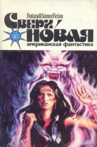 Сверхновая американская фантастика, 1996 № 01-02