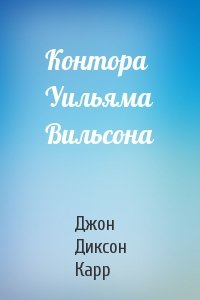 Контора Уильяма Вильсона