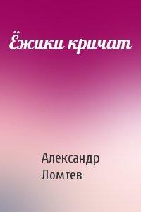 Александр Ломтев - Ёжики кричат