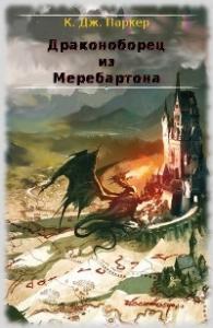 Драконоборец из Меребартона