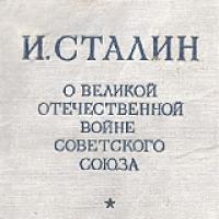 О Великой Отечественной Войне Советского Союза