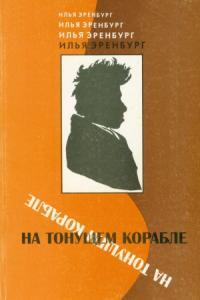 На тонущем корабле (Статьи и фельетоны 1917 - 1919 гг.)