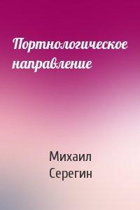 Михаил Георгиевич Серегин - Портнологическое направление