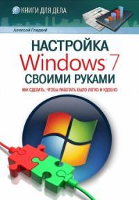 Настройка Windows 7 своими руками