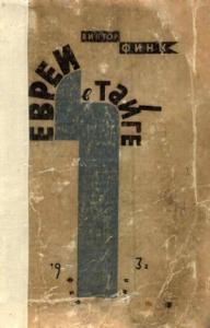 Евреи в тайге