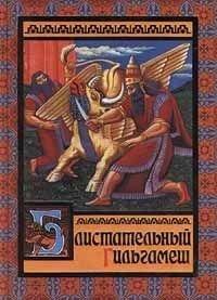 Блистательный Гильгамеш