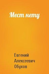 Евгений Обухов - Мест нету