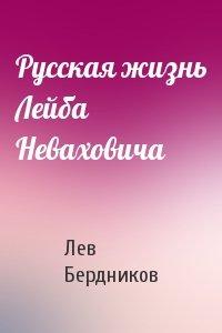 Русская жизнь Лейба Неваховича