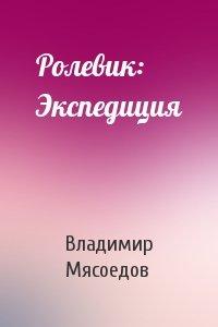 Мясоедов Михайлович - Ролевик: Экспедиция