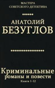 Криминальные романы и повести. Сборник. Кн. 1-12