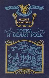 Токеа и Белая Роза