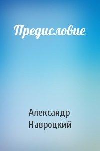 Александр Навроцкий - Предисловие