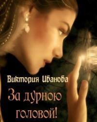 Виктория Иванова - За дурною головой (СИ)