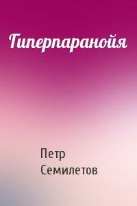 Гиперпаранойя