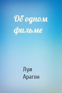 Луи Арагон - Об одном фильме