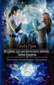 """""""Штурман для космического демона. Тайна Аридена"""""""