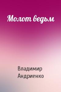 Владимир Андриенко - Молот ведьм