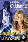 Светлана Суббота - Ведьма и вожак.