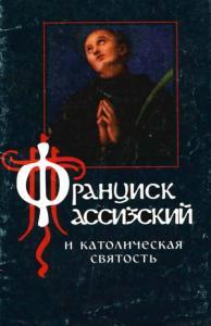 Франциск Ассизский и католическая святость