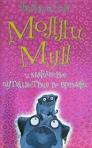 Джорджия Бинг - Молли Мун, Микки Минус и машина для чтения мыслей
