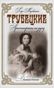 Лира Муховицкая - Трубецкие. Аристократы по духу